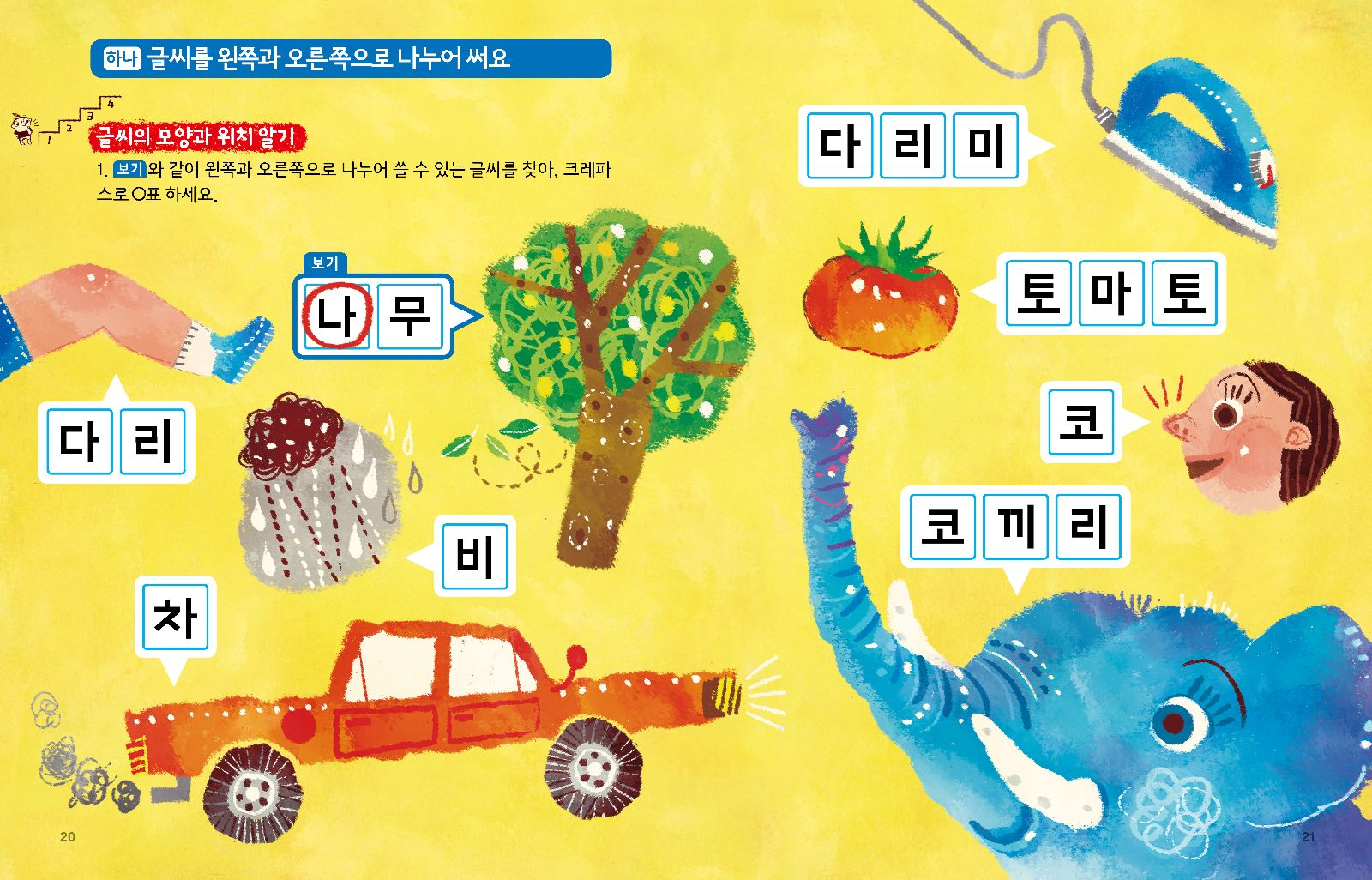 Bí kíp luyện nghe tiếng Hàn