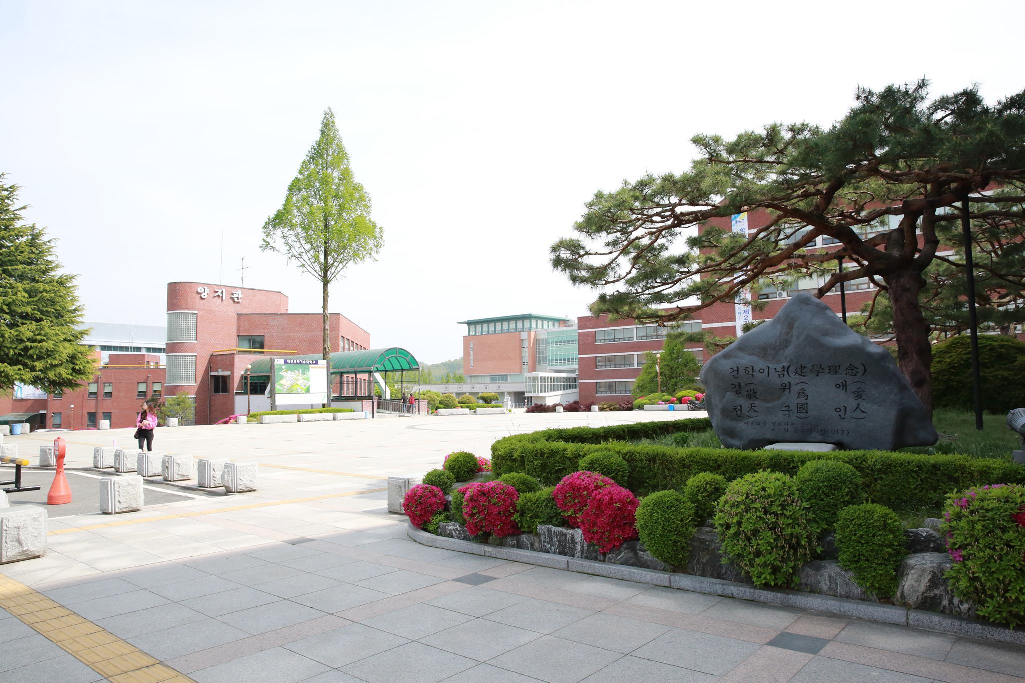 Khuôn viên Cao đẳng Khoa học Kỹ thuật Daejeon